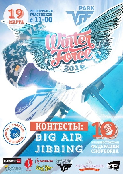 Все на Winter Force!!