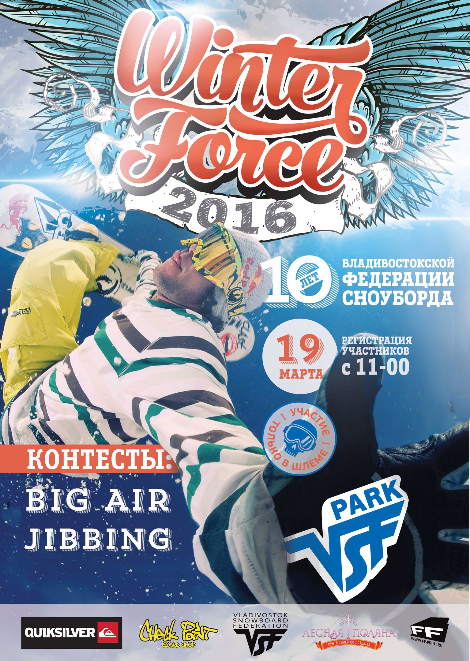 Winter Force 2016 !